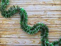 Топ! 5 см диаметр Красивый дождик для декора Зелёный с белыми кончиками, Длина 3 метра