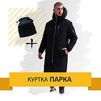 Мужская Куртка, Парка +Шапка в Подарок!