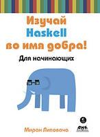 Изучай Haskell во имя добра!, Мирон Липовача