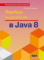Лямбда-выражения в Java 8, Уобэртон Р.