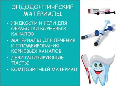 Эндодонтические материалы