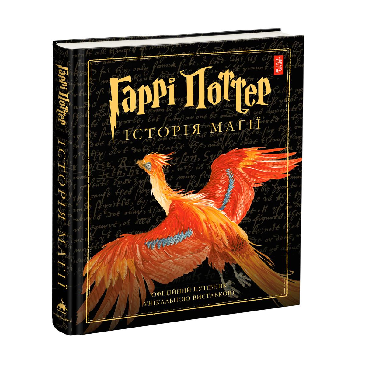 Книга Гаррі Поттер Історія магії Ілюстрована Джоан Роулінг
