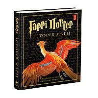 Книга Гаррі Поттер Історія магії Ілюстрована Джоан Роулінг, фото 1