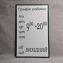 Табличка График работы (укр. мова)
