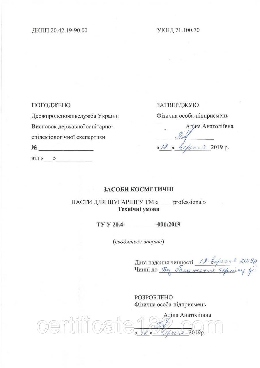 Технические условия на косметические продукты для производства в Украине