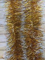 10 см диаметр Мишура дождик Золотой с белыми кончиками, Длина 3 метра