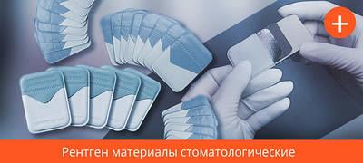 Рентгенматериалы