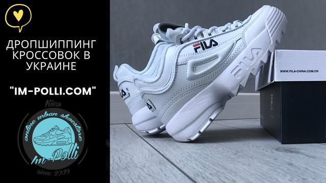 Дропшиппинг кроссовки Украина