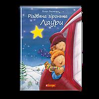 Різдвяна зіронька Лаури