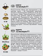 """Семена огурца """"12 месяцев"""" F1 (0,25 г) от Agromaksi seeds"""