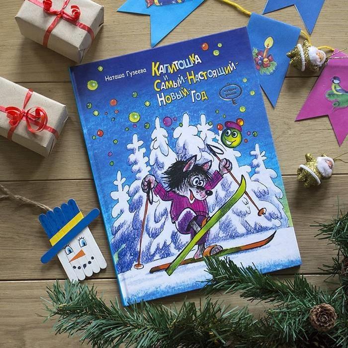 Книга новогодняя Капитошка и Самый Настоящий Новый Год