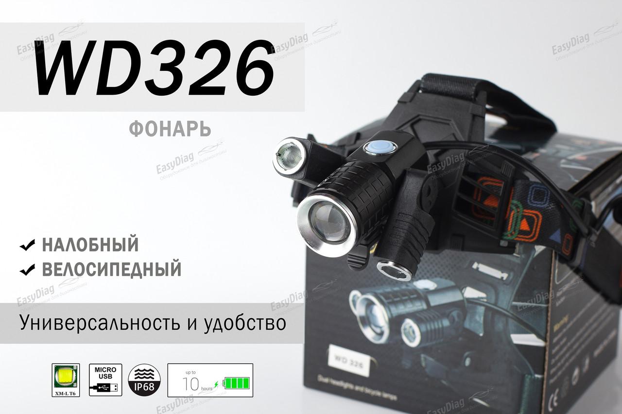 Фонарь налобный Police WD-326