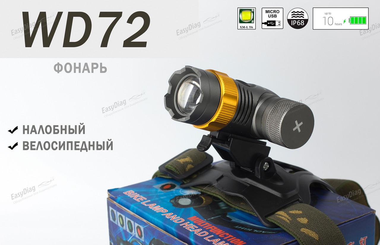 Фонарь налобный WD-72 аккумуляторный светодиодный с велосипедным креплением
