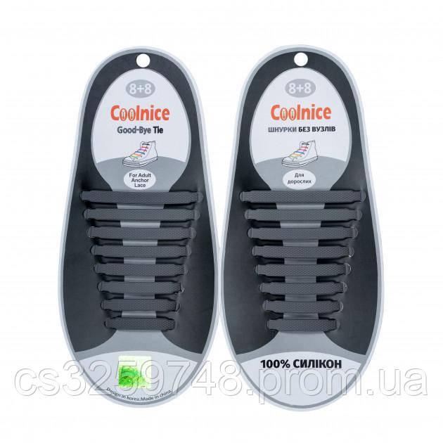 Силіконові шнурки Coolnice Сірі