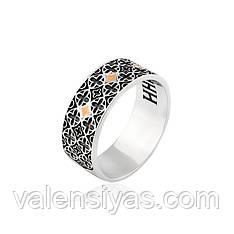 Серебряное кольцо с золотом Спаси и сохрани