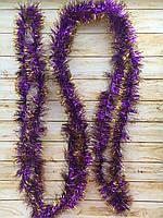 5 см диаметр Мишура дождик Фиолетовый с золотыми кончиками, Длина 3 метра, фото 1