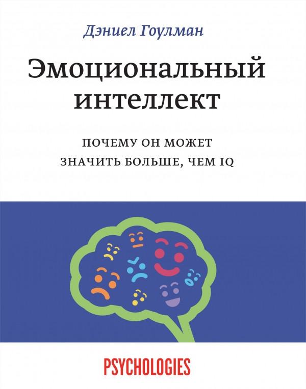 """Дэниел Гоулман """"Эмоциональный интеллект"""" (мягкая обложка)"""