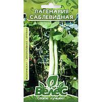 Семена лагенарии саблевидная (0,5 г) от ТМ «Велес»