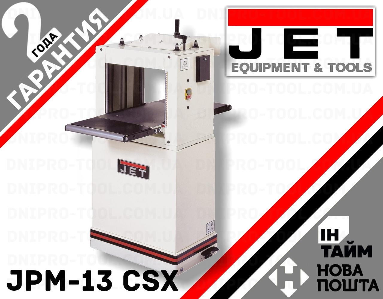 Рейсмусовый станок JET JPM-13 CSX