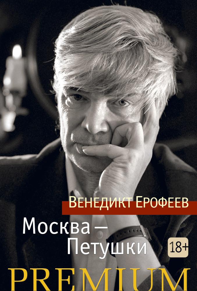 """Венедикт Єрофєєв """"Москва - Петушки"""" (твердий палітурка)"""