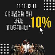 11.11-12.11 - СКИДКА 10% НА ВСЕ ТОВАРЫ!