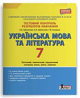 7 клас | Тестовий контроль результатів навчання Українська мова та література | Літера
