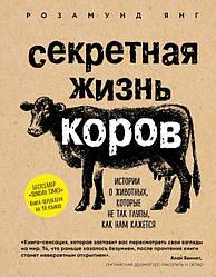 Книга Секретна життя корів. Автор - Розамунд Янг (Ексмо)
