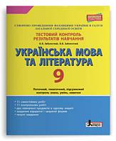 9 клас | Тестовий контроль результатів навчання Українська мова та література | Літера