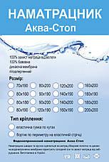 Наматрасник-чехол 80х200х25 см  Непромокаемый, фото 3