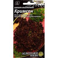 """Семена салата """"Кримсон"""" (1 г) от Agromaksi seeds"""
