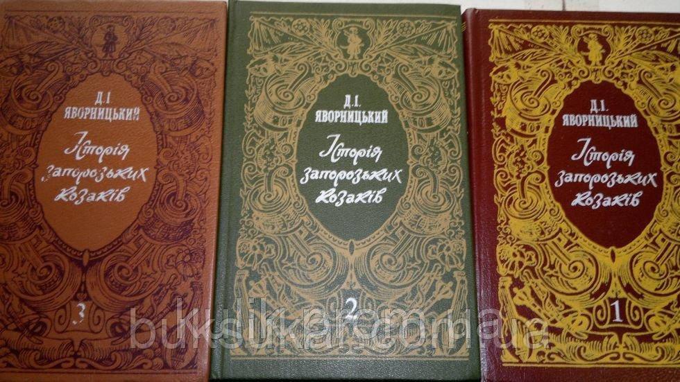 Історія Запорізьких козаків - 3 тт. Яворницький