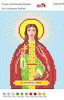 Святая мученица Любовь. СВР - 5070 (А5)