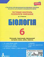 6 клас | Тестовий контроль результатів навчання Біологія + Зошит | Літера