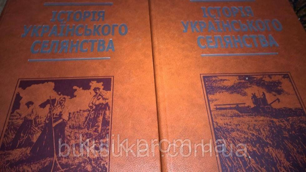 Історія українського селянства: Нариси в 2-х томах