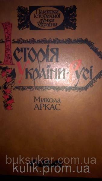 Аркас М. Історія України-Русі.