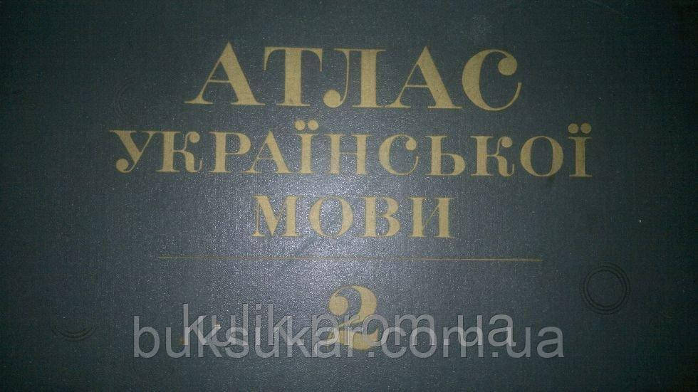 Атлас української мови. Том 2