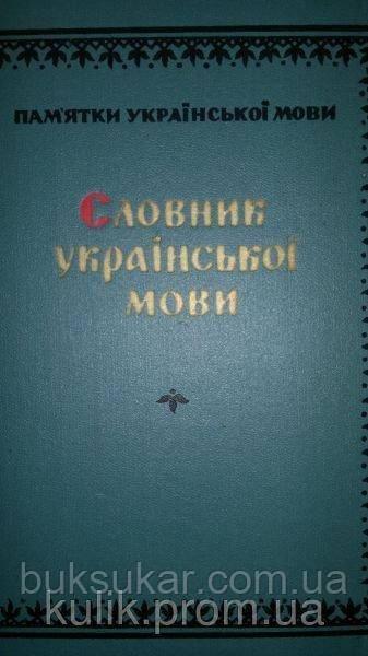 Білецький-Носенко П. Словник української мови