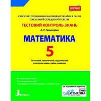5 клас. Математика. Тестовий контроль знань.ГальперінаА.Р.   Літера