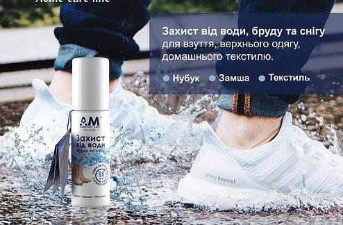 Водовідштовхувальний засіб для взуття  Aquaprotech textile 200мл, фото 2