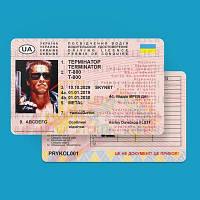 Водійське посвідчення з приколом, водительское удостоверение прикол, прикольные права для розыгрыша