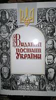 Видатні постаті України. Біографічний довідник Георгій Щокін