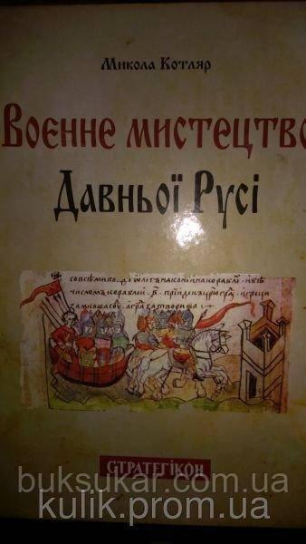Воєнне мистецтво Давньої Русі Котляр М. Ф.