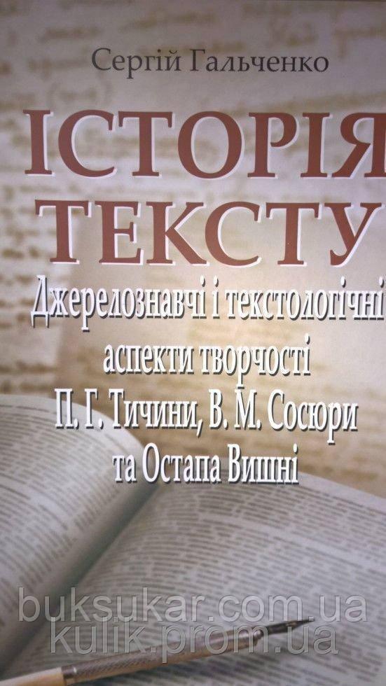 Гальченко, Сергій Анастасьович. Історія тексту.