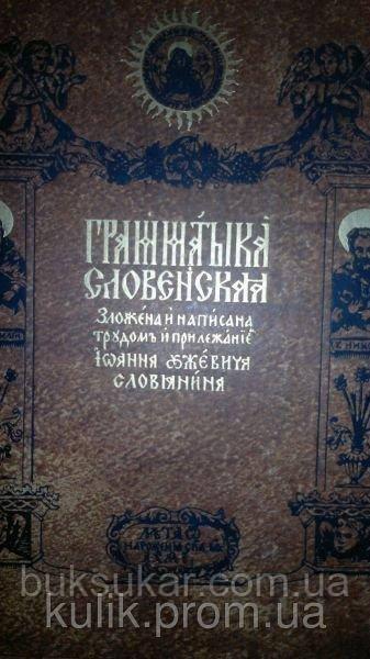 """Граматика слов""""янська. І. Ужевича"""
