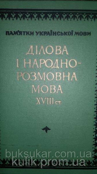 Ділова і народно-розмовна мова XVIII ст..