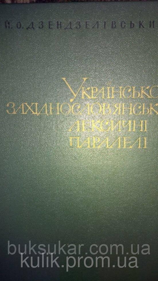 """Дзендзелівський Й. О. Українсько-західнослов""""янські лексичні паралелі"""