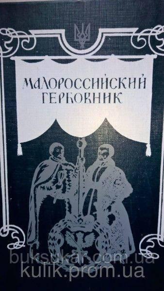Лукомский В. К. Модзалевский В. Л. Малороссийский гербовник