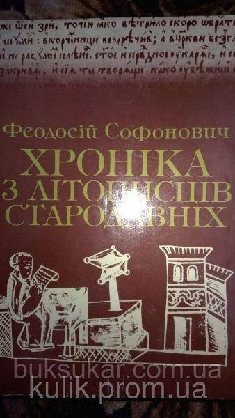 Софонович Феодосій. Хроніка з літописців стародавніх