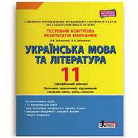 11 клас | Українська мова та література  Тестовий контроль результатів навчання Профільний рівень (Укр) Літера