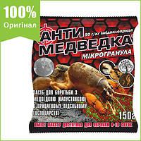 """Инсектицид """"Антимедведка"""" 150 г от Agromaxi (оригинал)"""
